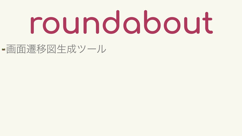 roundabout 🛤 ը໘ભҠਤੜπʔϧ