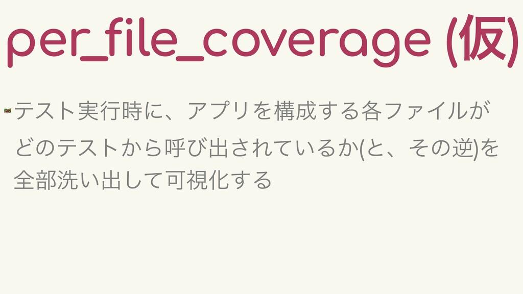 per_file_coverage (Ծ) 🛤 ςετ࣮ߦʹɺΞϓϦΛߏ͢Δ֤ϑΝΠϧ͕...