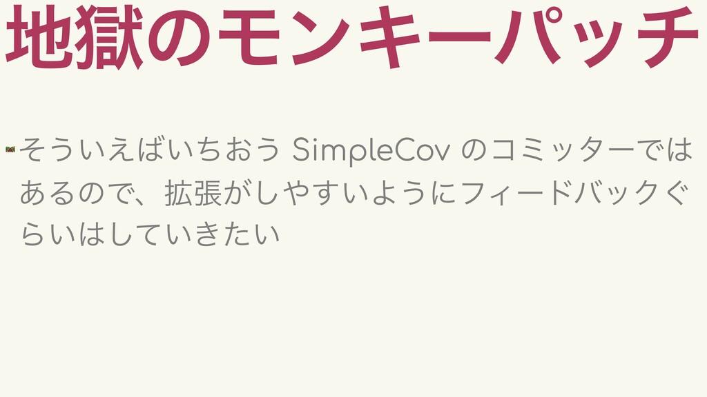 ࠈͷϞϯΩʔύον 🛤 ͦ͏͍͍͓͑ͪ͏ SimpleCov ͷίϛολʔͰ ͋ΔͷͰɺ...
