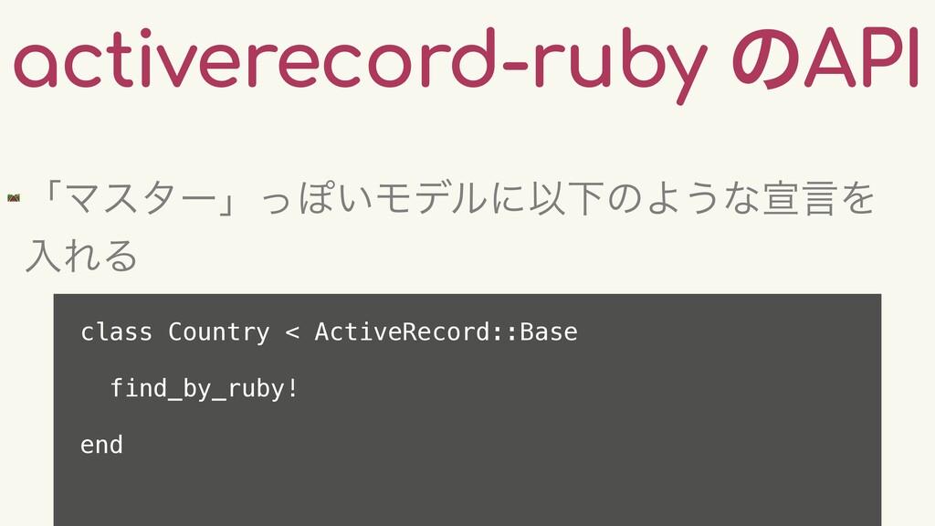 activerecord-ruby ͷAPI 🛤 ʮϚελʔʯͬΆ͍ϞσϧʹҎԼͷΑ͏ͳએݴΛ...