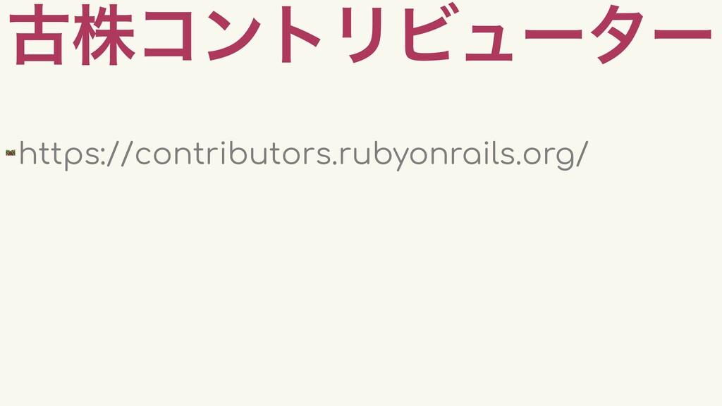 ݹגίϯτϦϏϡʔλʔ 🛤 https://contributors.rubyonrails....