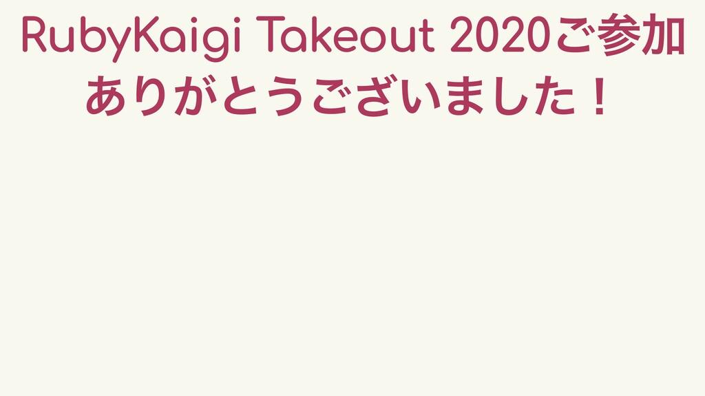 RubyKaigi Takeout 2020͝Ճ ͋Γ͕ͱ͏͍͟͝·ͨ͠ʂ