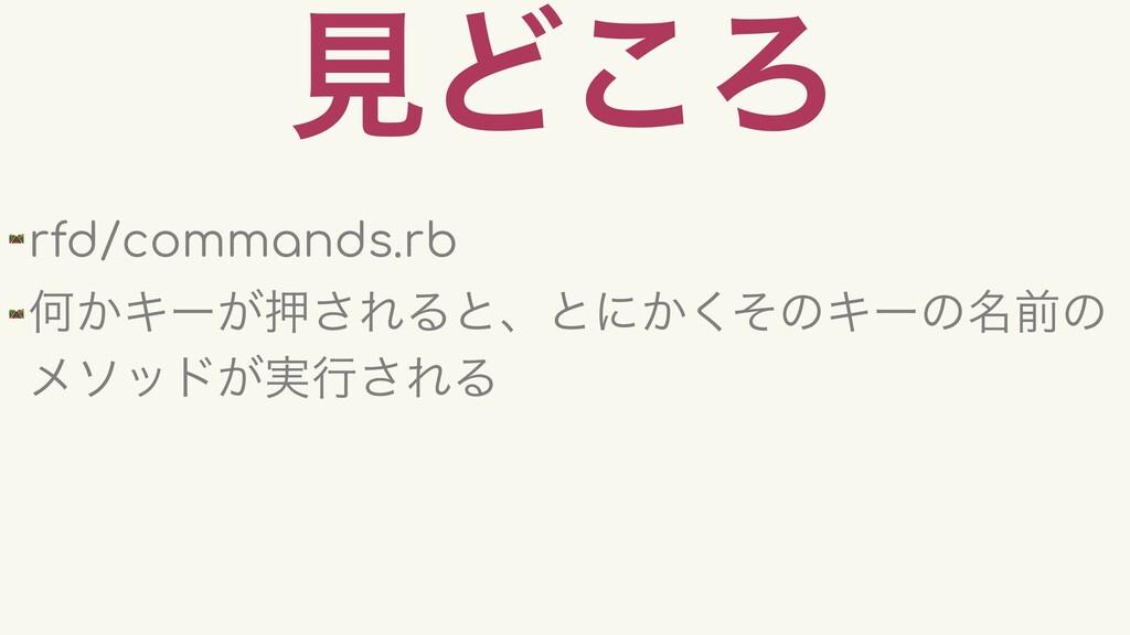 ݟͲ͜Ζ 🛤 rfd/commands.rb 🛤 Կ͔Ωʔ͕ԡ͞ΕΔͱɺͱʹ͔ͦ͘ͷΩʔͷ໊લ...