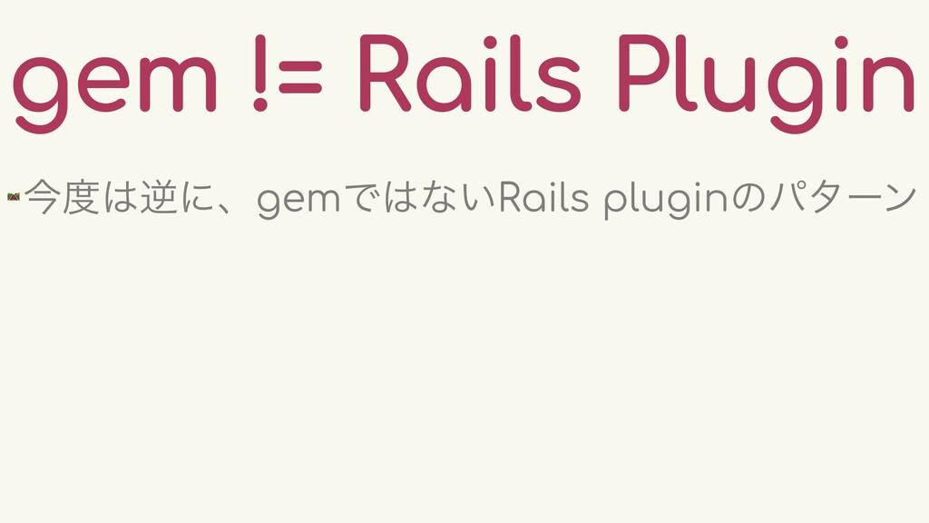 gem != Rails Plugin 🛤 ࠓٯʹɺgemͰͳ͍Rails plugin...