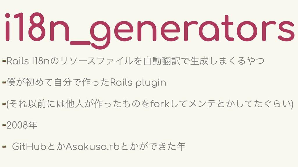 i18n_generators 🛤 Rails I18nͷϦιʔεϑΝΠϧΛࣗಈ༁Ͱੜ͠·...