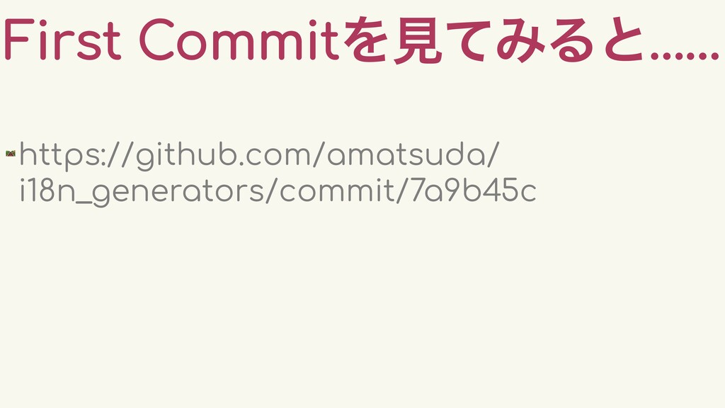 First CommitΛݟͯΈΔͱ…… 🛤 https://github.com/amats...