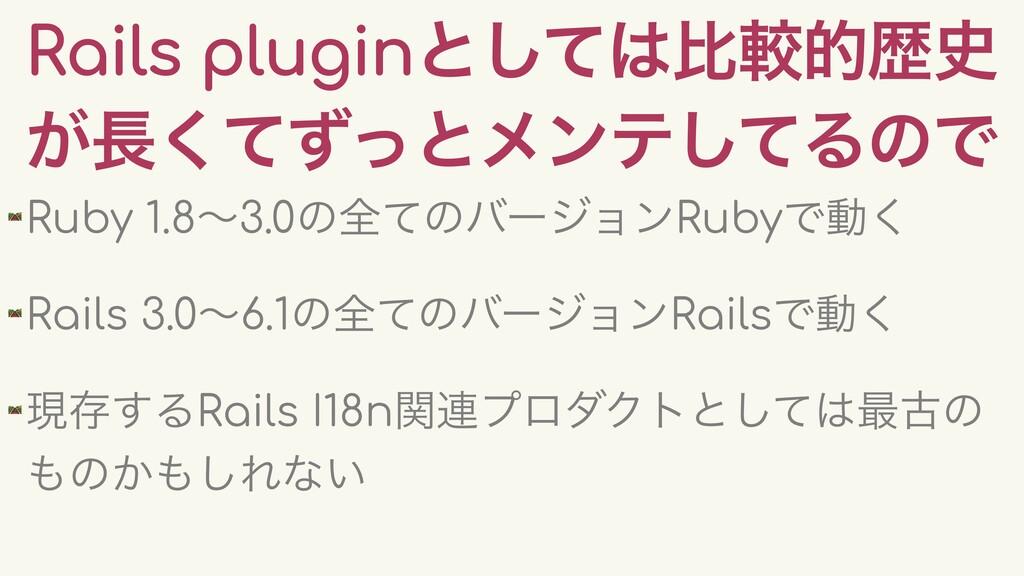 Rails pluginͱͯ͠ൺֱతྺ ͕ͯͣͬ͘ͱϝϯςͯ͠ΔͷͰ 🛤 Ruby 1....