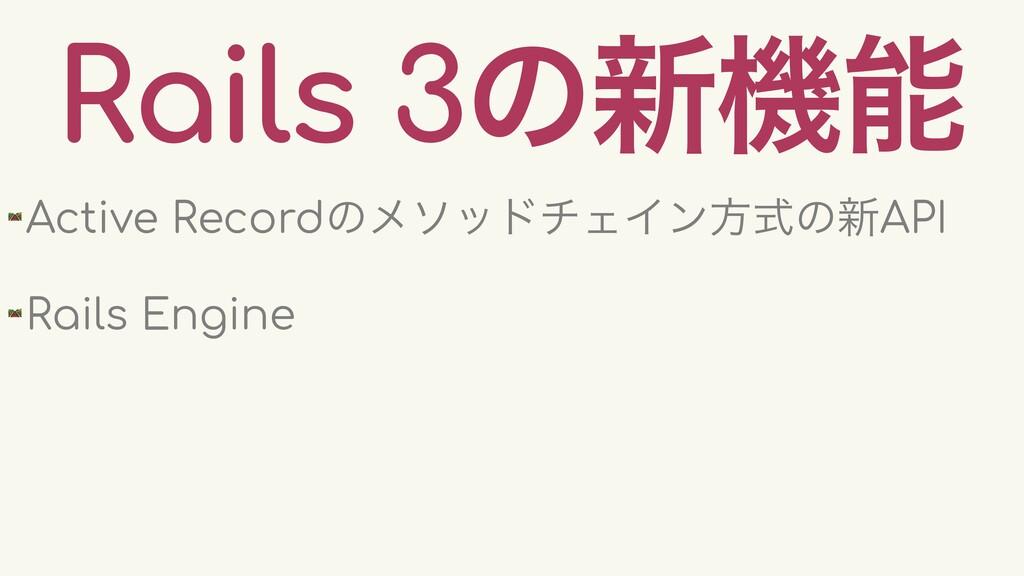 Rails 3ͷ৽ػ 🛤 Active RecordͷϝιουνΣΠϯํࣜͷ৽API 🛤 R...