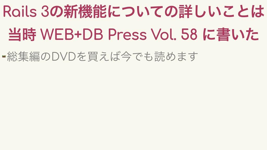 Rails 3ͷ৽ػʹ͍ͭͯͷৄ͍͜͠ͱ  WEB+DB Press Vol. 58 ...
