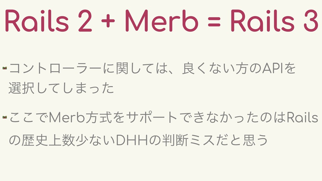 Rails 2 + Merb = Rails 3 🛤 ίϯτϩʔϥʔʹؔͯ͠ɺྑ͘ͳ͍ํͷA...