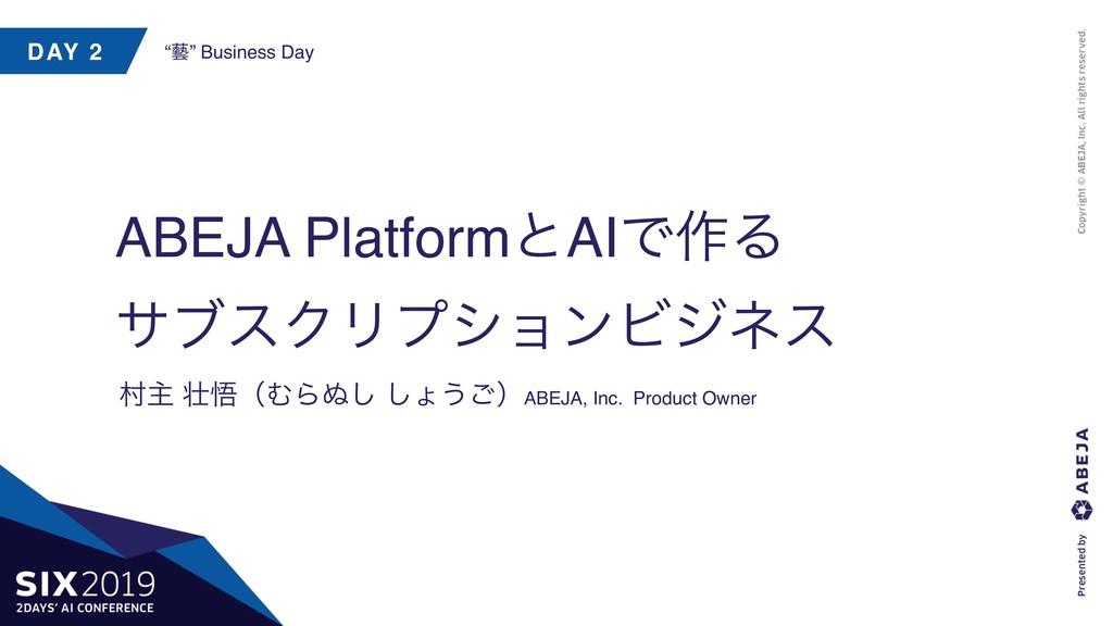 "DAY 2 ""藝"" Business Day ABEJA PlatformͱAIͰ࡞Δ αϒε..."