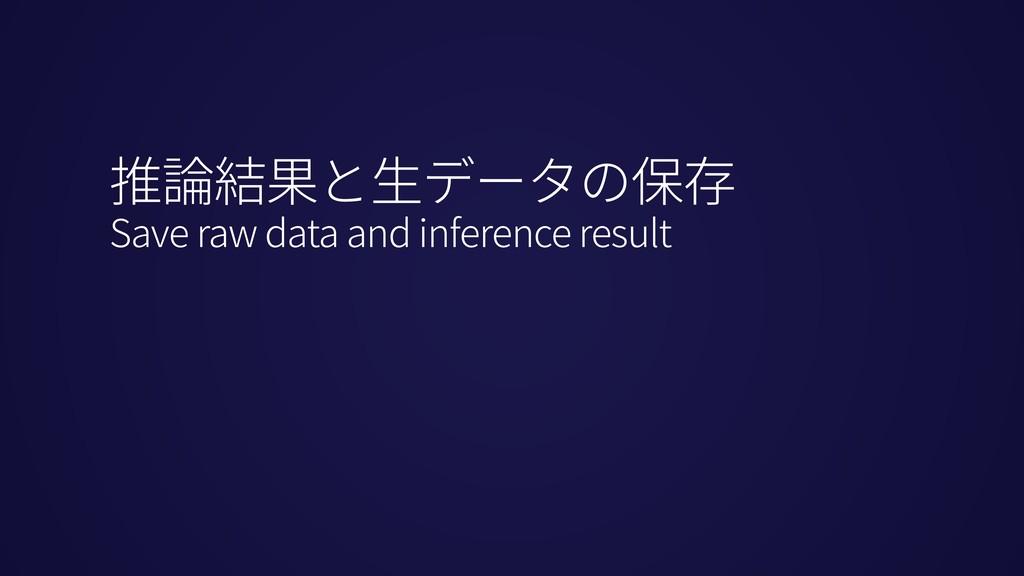 推論結果と⽣データの保存 Save raw data and inference result