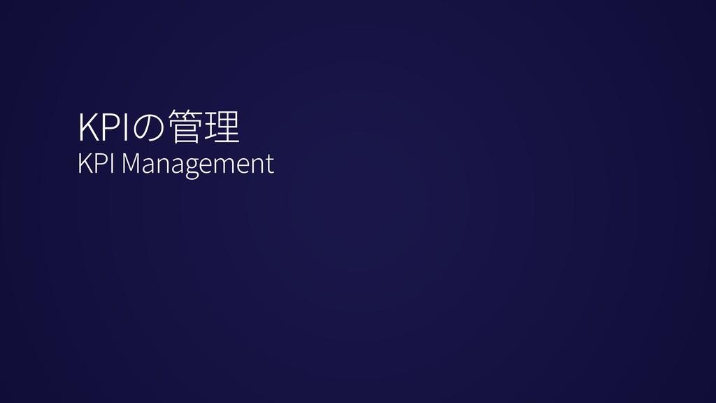 KPIの管理 KPI Management