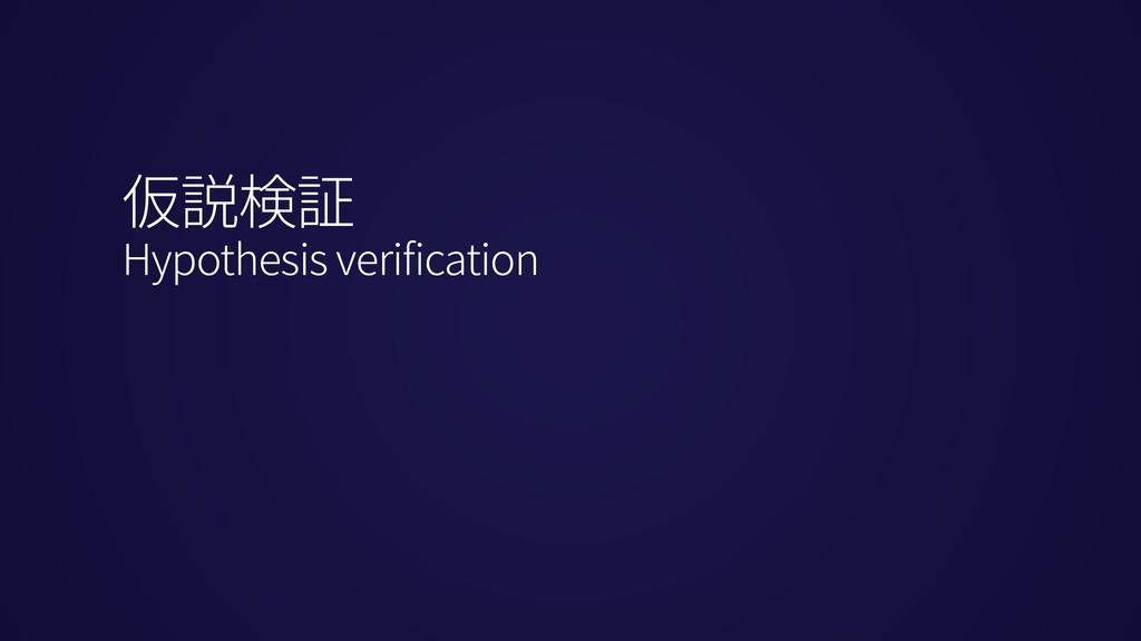 仮説検証 Hypothesis verification