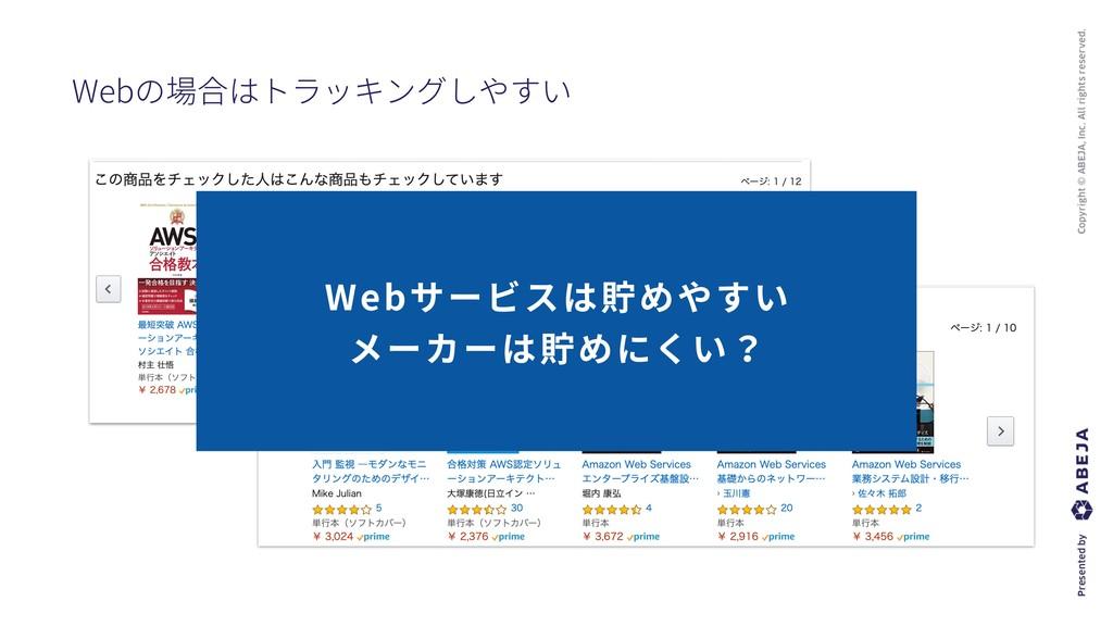Webの場合はトラッキングしやすい Webサービスは貯めやすい メーカーは貯めにくい?
