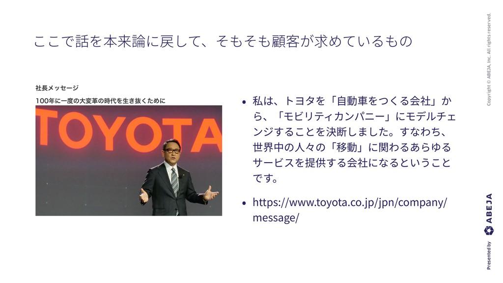 ここで話を本来論に戻して、そもそも顧客が求めているもの • 私は、トヨタを「⾃動⾞をつくる会社...