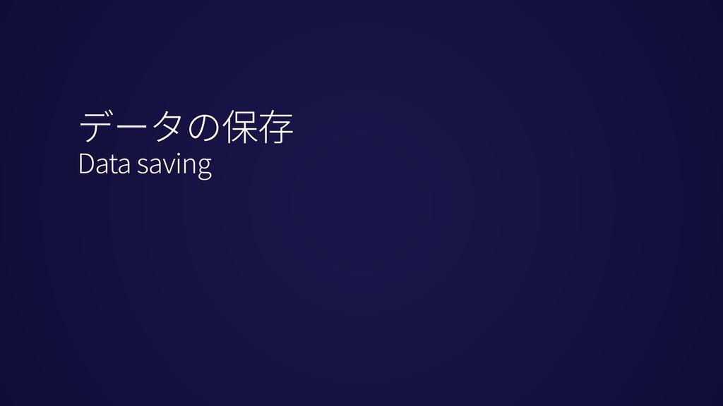 データの保存 Data saving