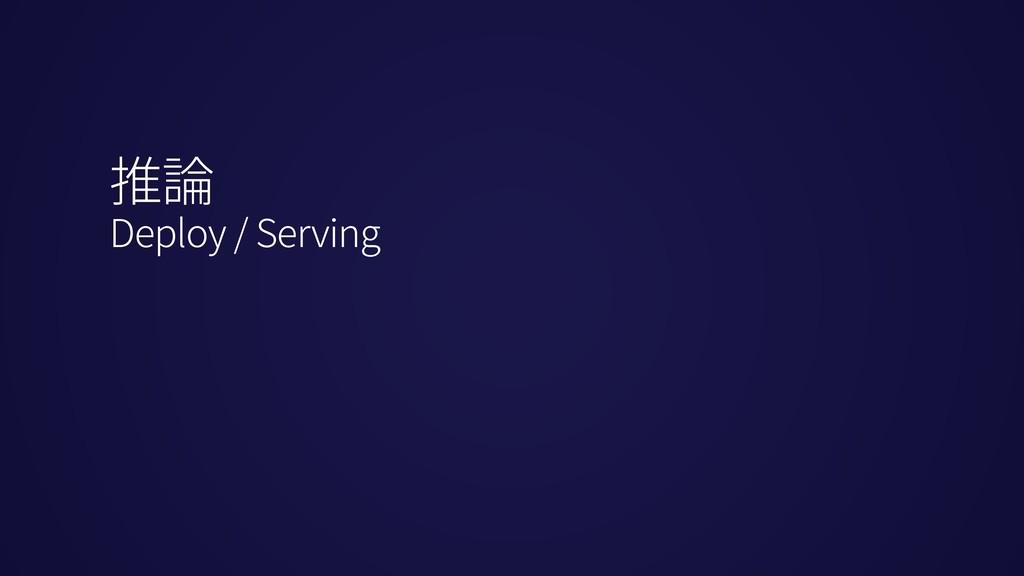 推論 Deploy / Serving