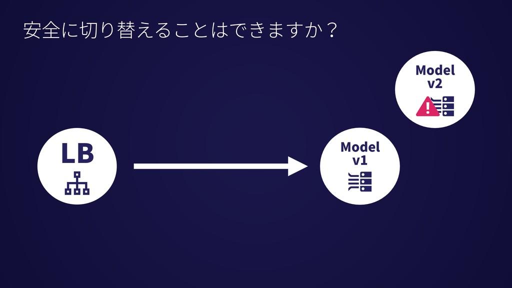Model v1 Model v2 LB 安全に切り替えることはできますか?