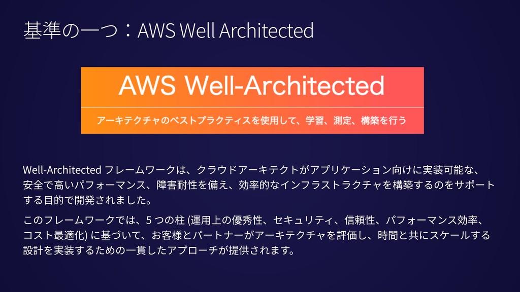 Well-Architected フレームワークは、クラウドアーキテクトがアプリケーション向け...
