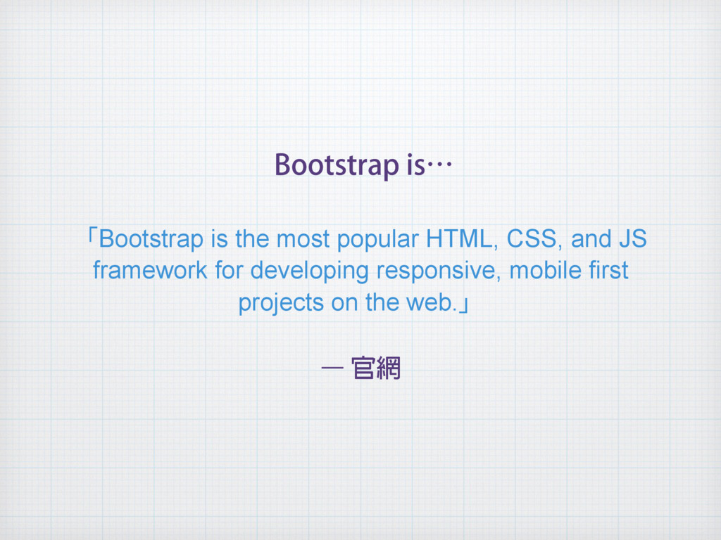 ̿Bootstrap is the most popular HTML, CSS, and J...
