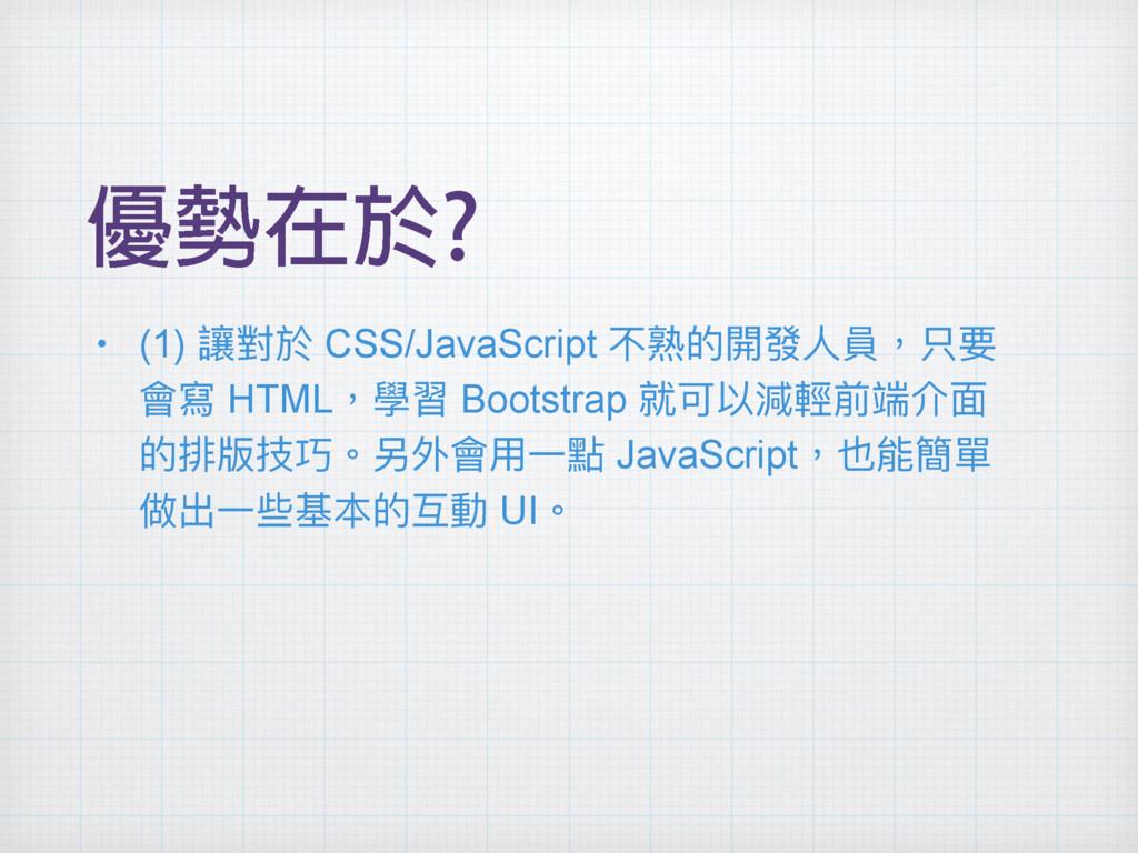 • (1) 虏䌘ෝ CSS/JavaScript 犋ᆧጱ樄咳Ո㹓牧ݝᥝ 䨝䌃 HTML牧䋊聜 ...