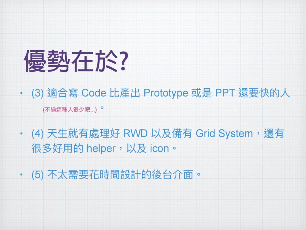 • (3) 螕ݳ䌃 Code 穉叨ڊ Prototype ฎ PPT 螭ᥝ盠ጱՈ (犋螂蝡...
