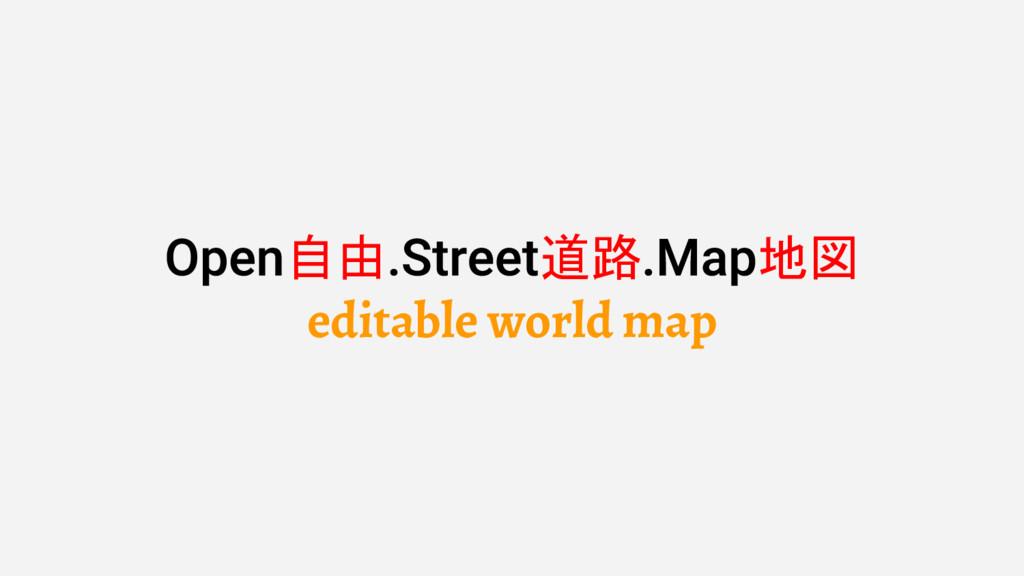 自由 道路 地図 editable world map