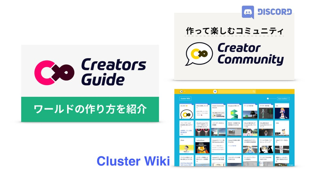 Cluster Wiki