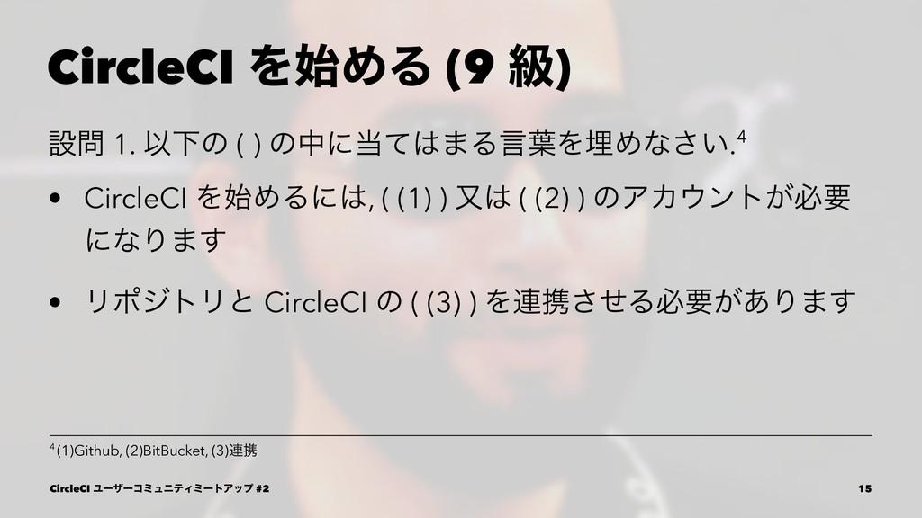 CircleCI ΛΊΔ (9 ڃ) ઃ 1. ҎԼͷ ( ) ͷதʹͯ·Δݴ༿ΛຒΊ...