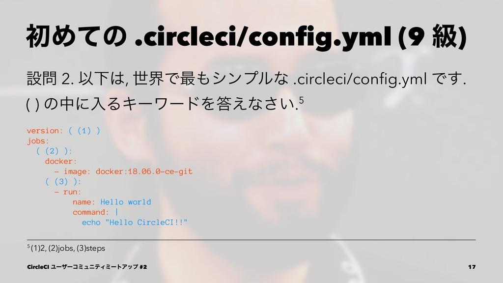 ॳΊͯͷ .circleci/config.yml (9 ڃ) ઃ 2. ҎԼ, ੈքͰ࠷...