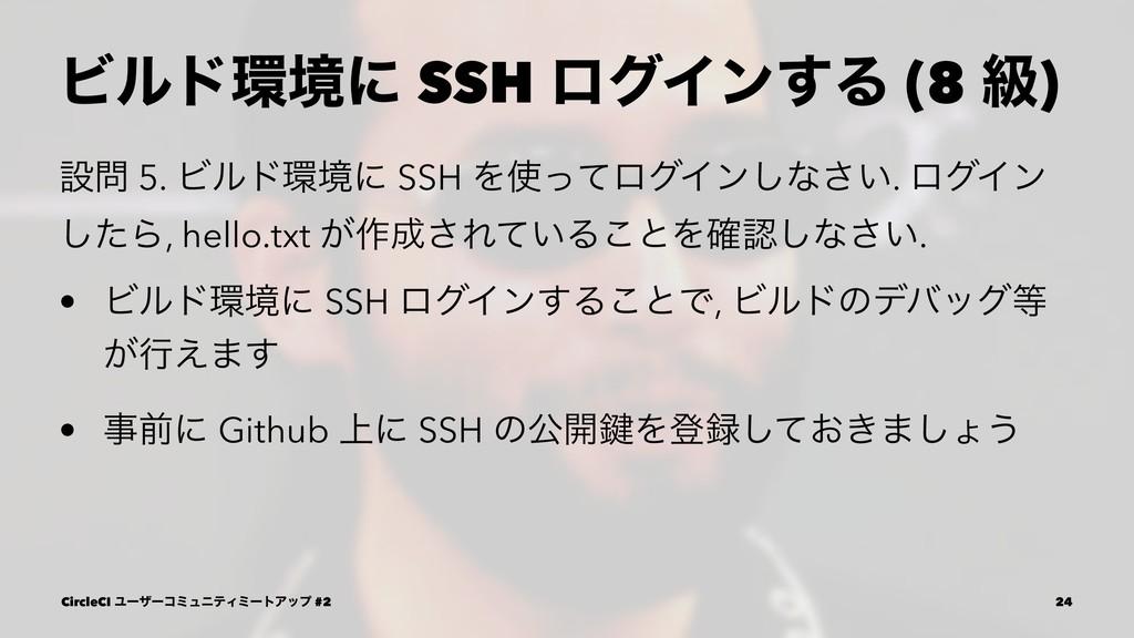 Ϗϧυڥʹ SSH ϩάΠϯ͢Δ (8 ڃ) ઃ 5. Ϗϧυڥʹ SSH Λͬͯϩά...