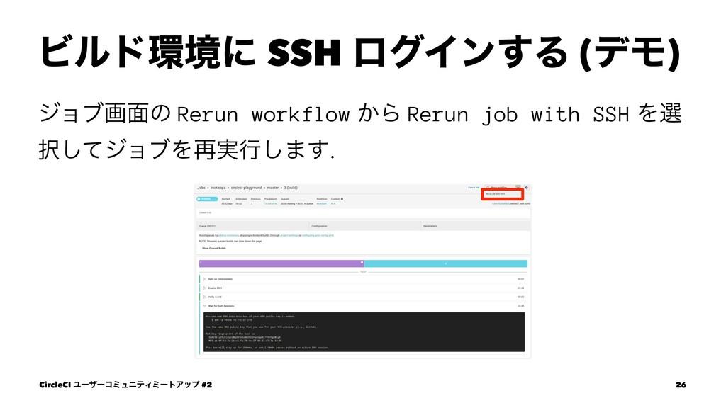 Ϗϧυڥʹ SSH ϩάΠϯ͢Δ (σϞ) δϣϒը໘ͷ Rerun workflow ͔Β...