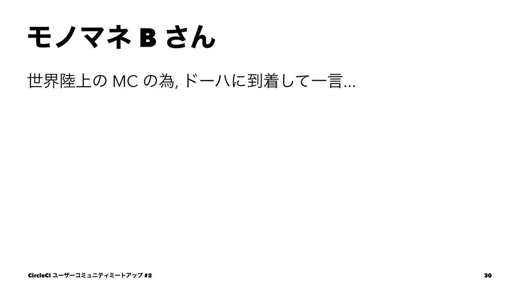 ϞϊϚω B ͞Μ ੈք্ͷ MC ͷҝ, υʔϋʹ౸ணͯ͠Ұݴ... CircleCI Ϣ...