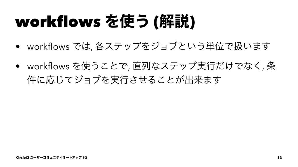 workflows Λ͏ (ղઆ) • workflows Ͱ, ֤εςοϓΛδϣϒͱ͍͏୯Ґ...