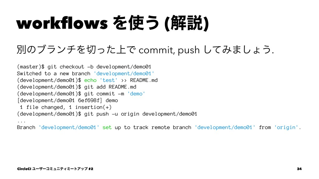workflows Λ࢖͏ (ղઆ) ผͷϒϥϯνΛ੾্ͬͨͰ commit, push ͯ͠Έ...