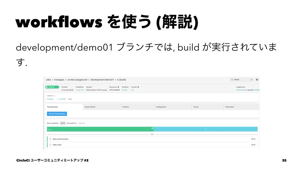 workflows Λ࢖͏ (ղઆ) development/demo01 ϒϥϯνͰ͸, bu...