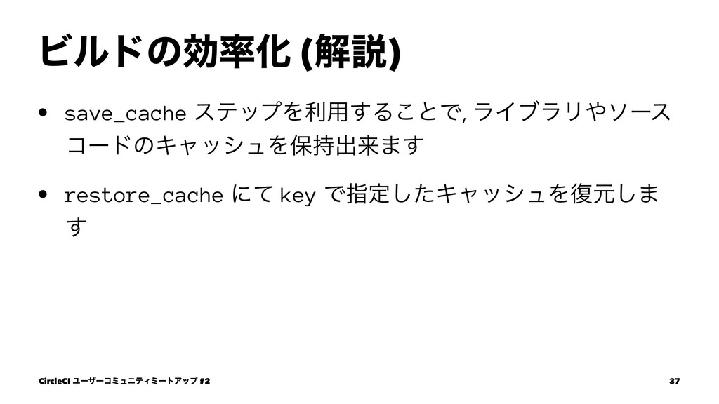 ϏϧυͷޮԽ (ղઆ) • save_cache εςοϓΛར༻͢Δ͜ͱͰ, ϥΠϒϥϦι...