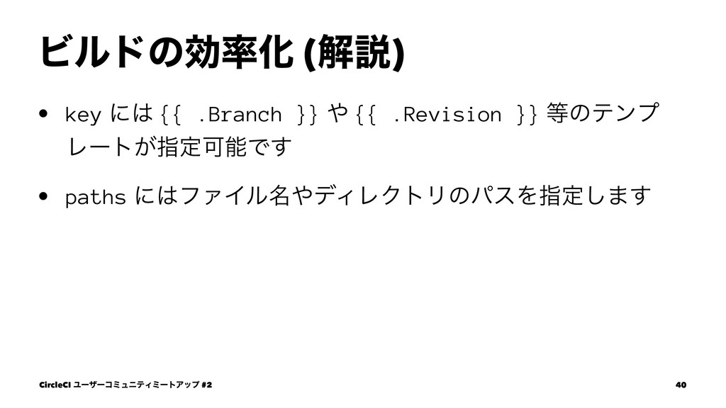 Ϗϧυͷޮ཰Խ (ղઆ) • key ʹ͸ {{ .Branch }} ΍ {{ .Revis...