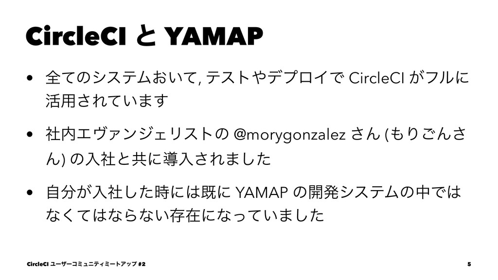 CircleCI ͱ YAMAP • શͯͷγεςϜ͓͍ͯ, ςετσϓϩΠͰ Circle...
