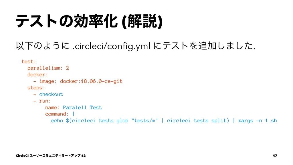 ςετͷޮԽ (ղઆ) ҎԼͷΑ͏ʹ .circleci/config.yml ʹςετΛՃ...