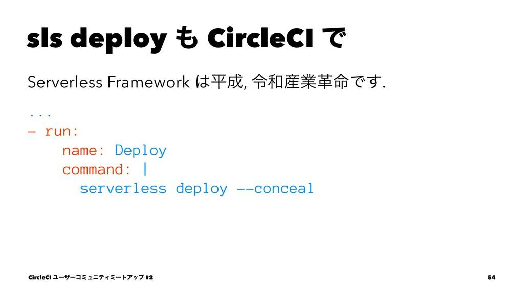 sls deploy  CircleCI Ͱ Serverless Framework ฏ...