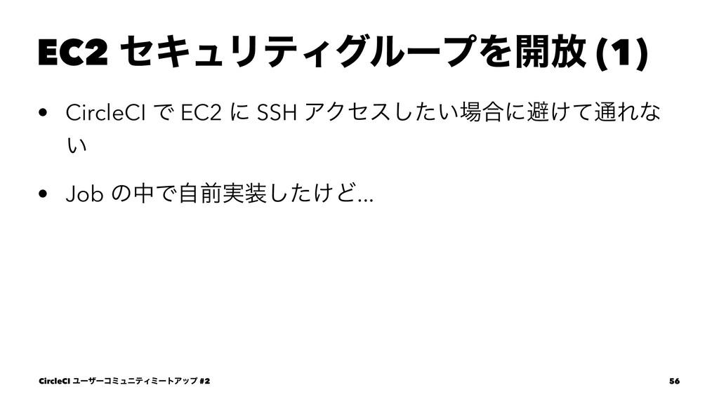 EC2 ηΩϡϦςΟάϧʔϓΛ։์ (1) • CircleCI Ͱ EC2 ʹ SSH ΞΫ...