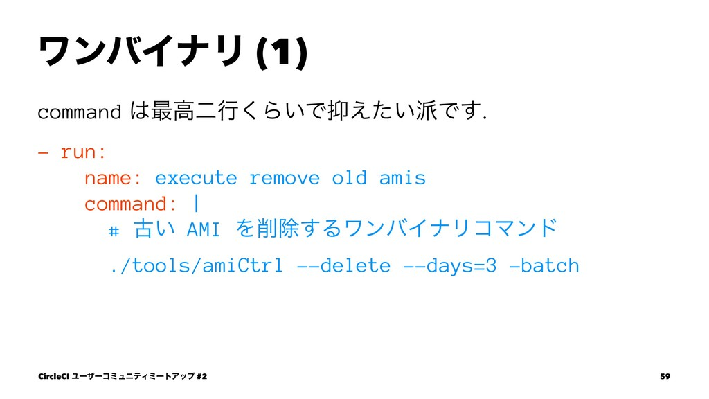ϫϯόΠφϦ (1) command ࠷ߴೋߦ͘Β͍Ͱ͍͑ͨͰ͢. - run: nam...