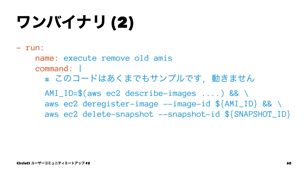 ϫϯόΠφϦ (2) - run: name: execute remove old amis...
