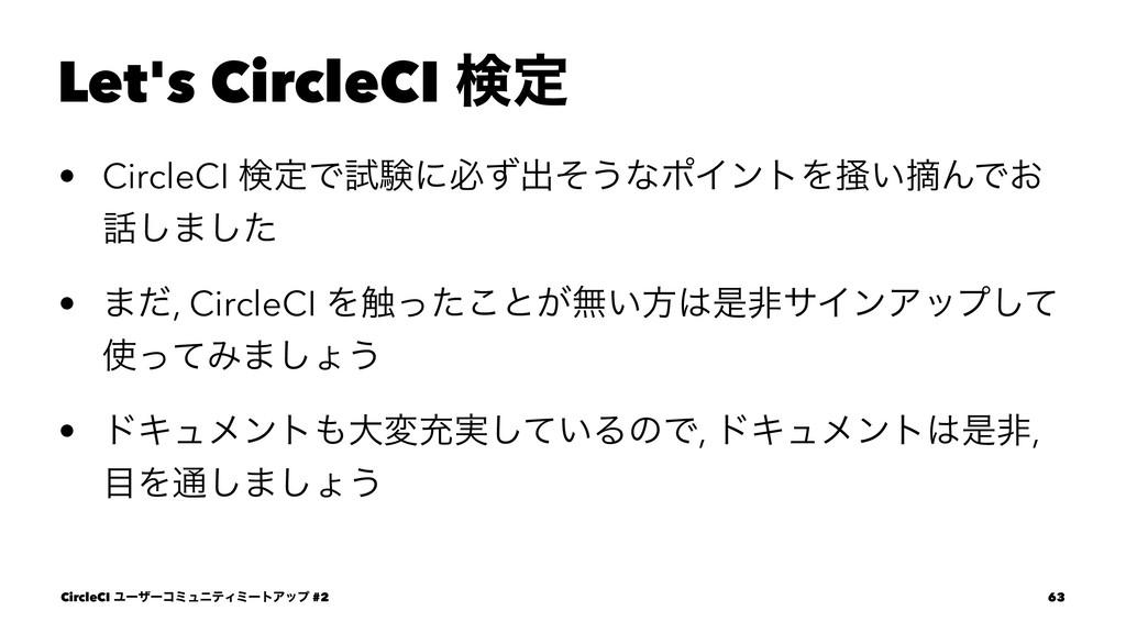 Let's CircleCI ݕఆ • CircleCI ݕఆͰࢼݧʹඞͣग़ͦ͏ͳϙΠϯτΛૡ...