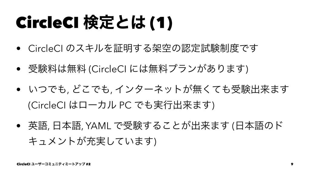 CircleCI ݕఆͱ (1) • CircleCI ͷεΩϧΛূ໌͢ΔՍۭͷఆࢼݧ੍...