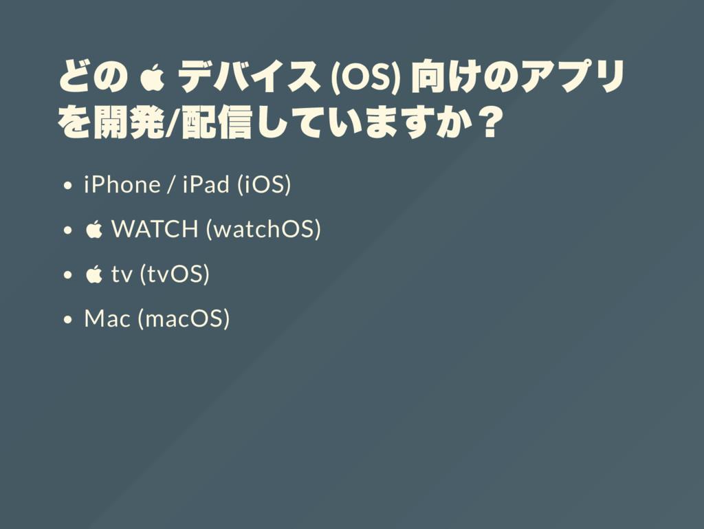 どの  デバイス (OS) 向けのアプリ を開発/ 配信していますか? iPhone / i...