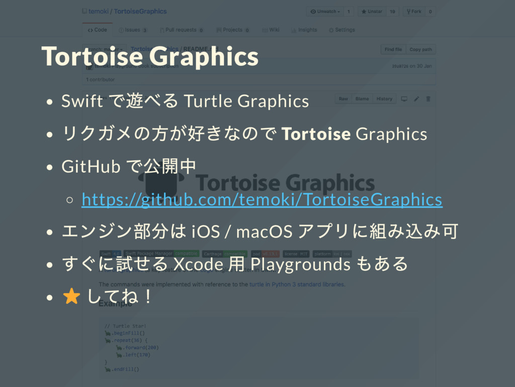 Tortoise Graphics Swift で遊べる Turtle Graphics リク...