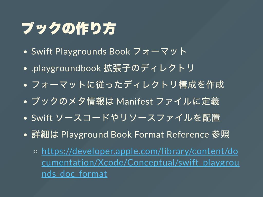 ブックの作り方 Swift Playgrounds Book フォー マット .playgro...